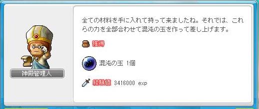 161109_11混沌の玉これです