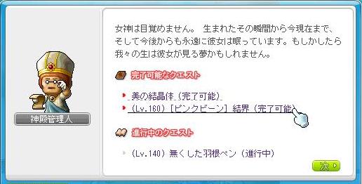 161109_09PB結界ですよ
