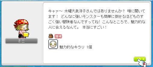 161111_03魅力的なキラリ