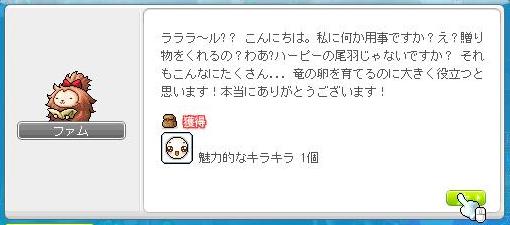 161112_01魅力的なキラキラ