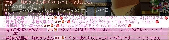 161121_02やっさん210おめ~!