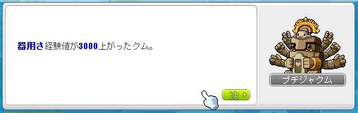 161122_04まぁまぁかな?