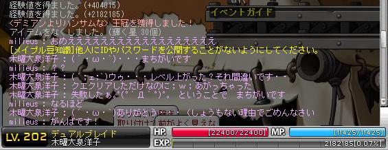 161123_01失敗の202
