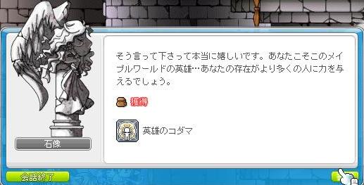 161125_09英雄のコダマげっと