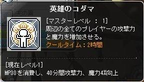 161125_10コダマ効果