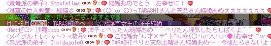 161126_ケッコン祝辞
