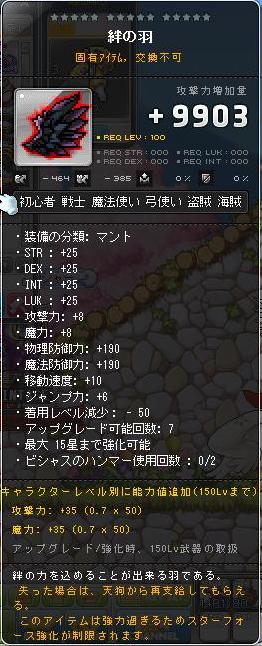 161203_02絆の羽