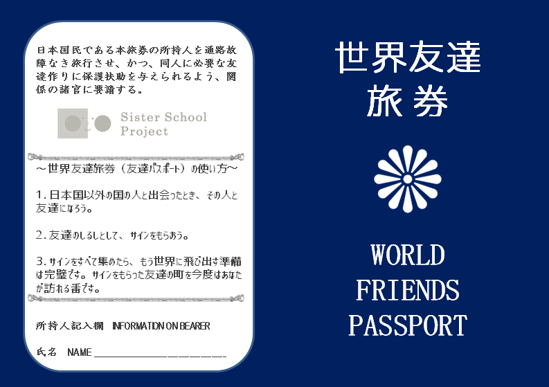 友達パスポート外