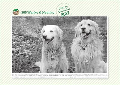 2017_365wankonyanko_calendarh-h-d.jpg