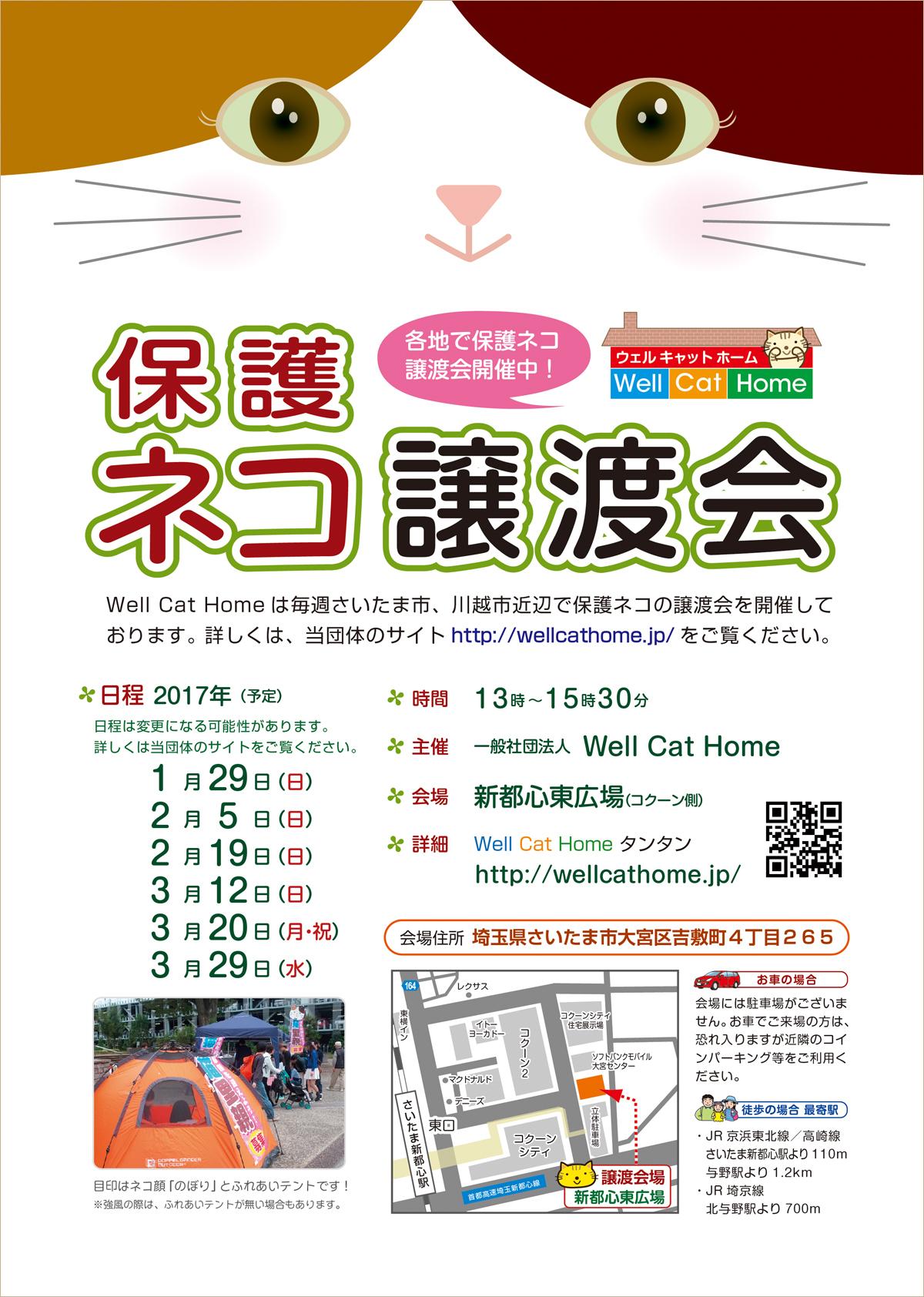 さいたま市 新都心東広場保護猫譲渡会チラシ