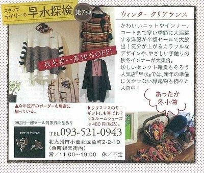 ウインタークリアランスセール〜pure la boutique 早水〜