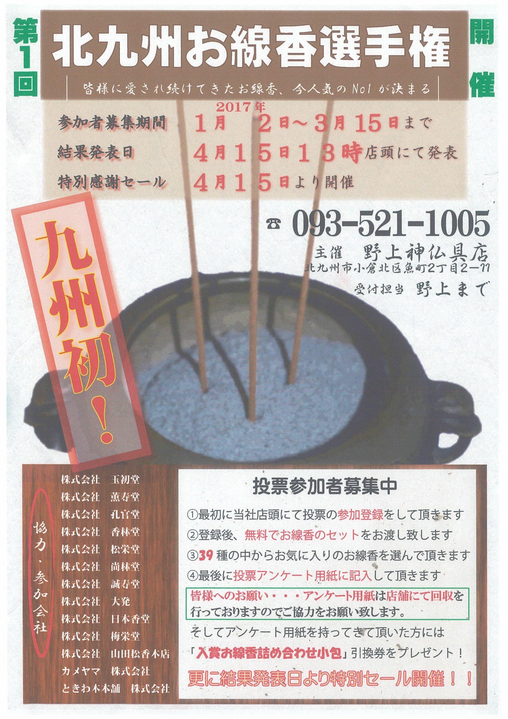 第1回北九州お線香選手権