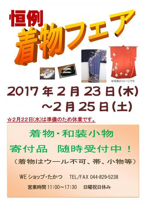 2017着物フェア