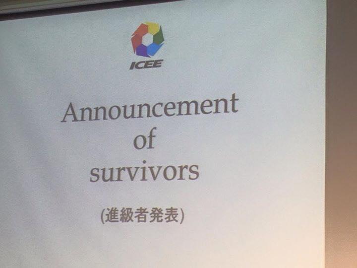 ICEE進級者発表