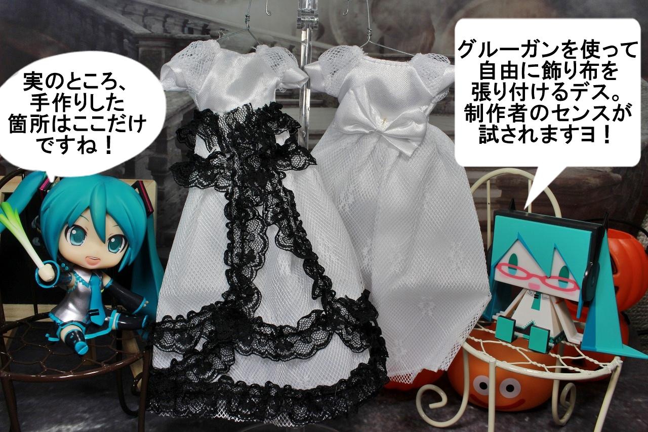 ドレス制作02
