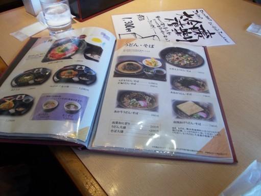 20170203_熊本空港内で昼食