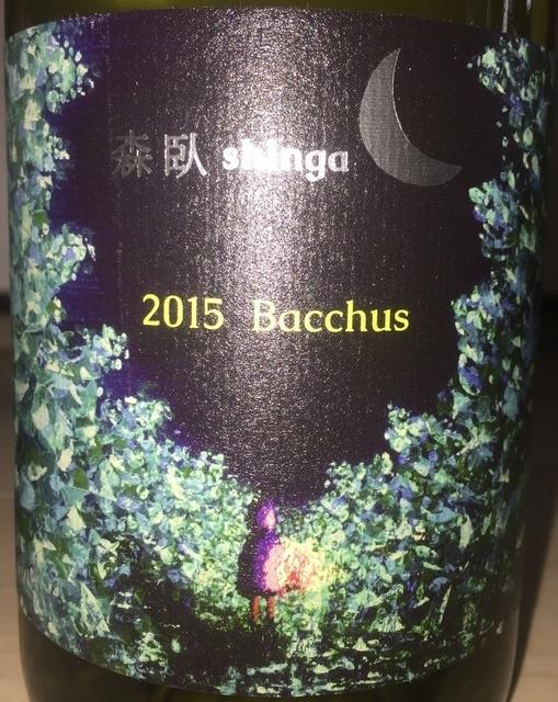 Shinga Bacchus 2015