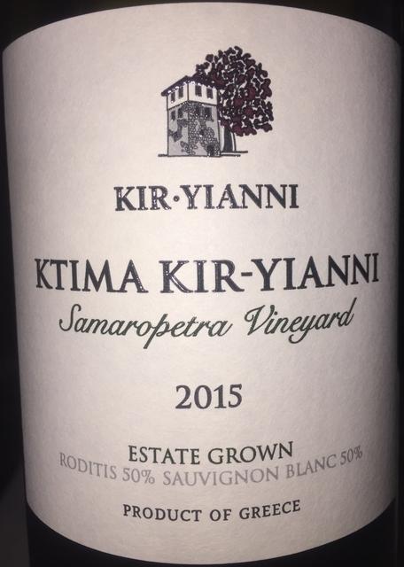 Ktima Kir Yianni Samaropetra Vineyard Kir Yianni 2015