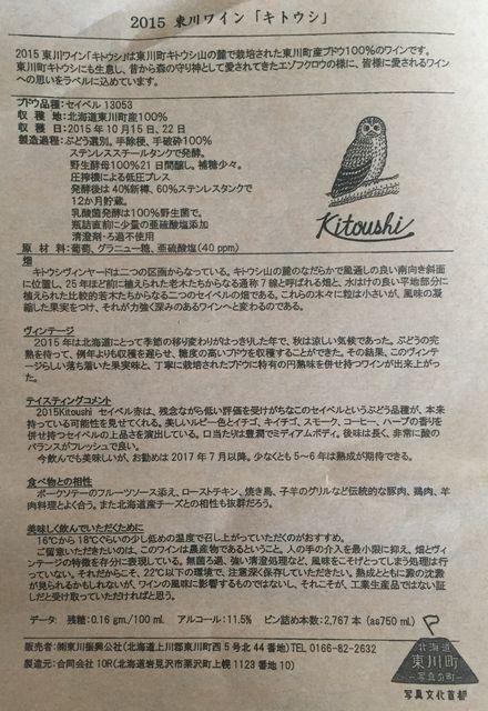 Kitoushi panflet
