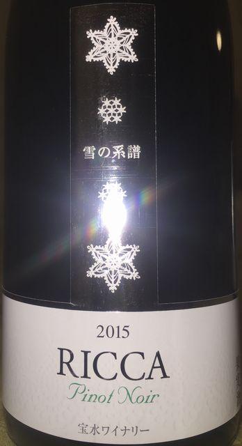 RICCA Yuki no Keifu Pinot Noir 2015