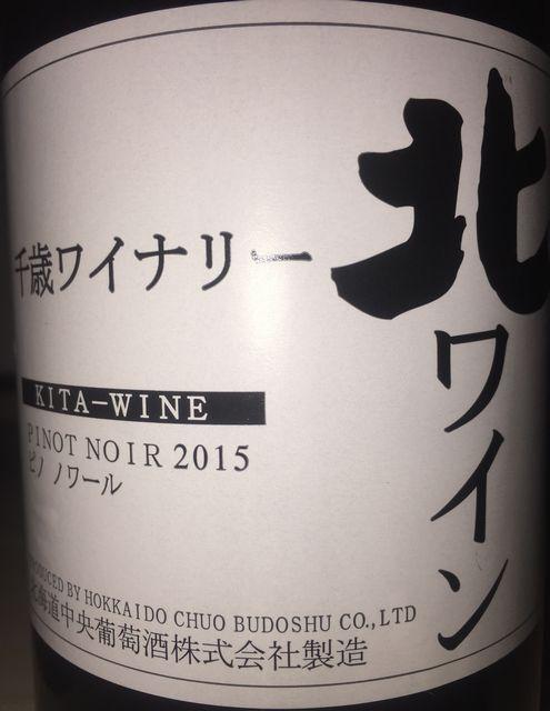 Kita Wine Pinot Noir 2015
