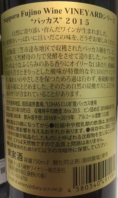 Fujino Winery Vineyard la serie Bacchus 2015 part2