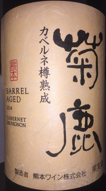 Kikuka Cabernet Barrel Aged Kumamoto Wine 2014