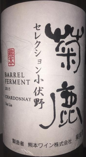 Kikuka Selection Obuseno Barrel Ferment Chardonnay Sur Lie Kumamoto Wine 2015