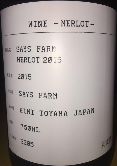 Says Farm Merlot 2015
