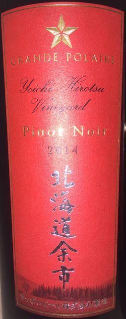 Grande Polaire Yoichi Hirotsu Vineyard Pinot Noir 2014