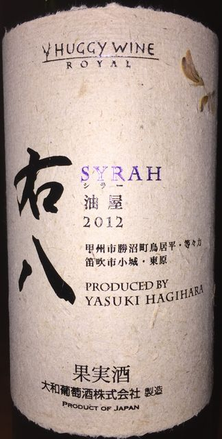 Uhachi Syrah Aburaya Huggy Wine 2012 part1