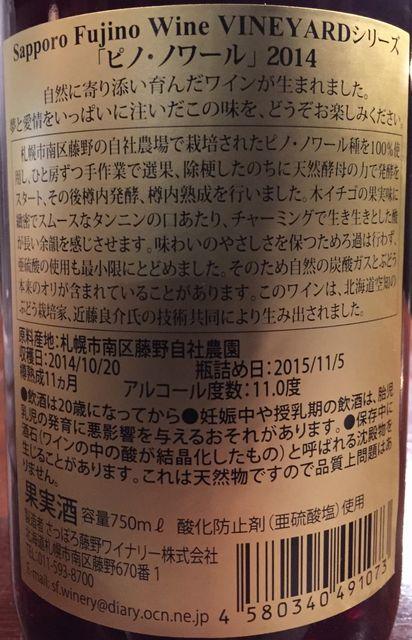Sapporo Fujino Winery Pinot Noir 2014 part2