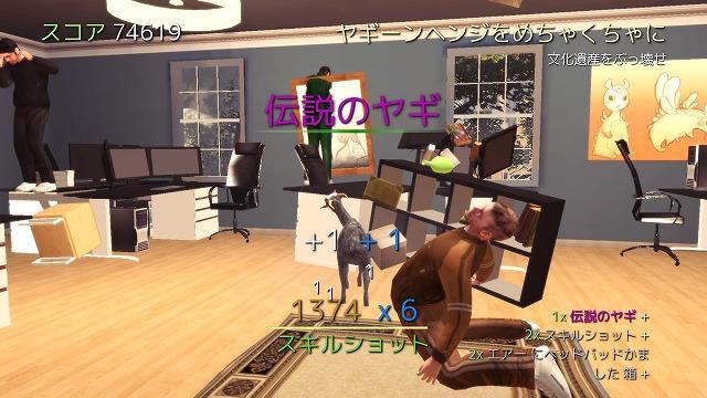 Goat Simulator_20170114203538