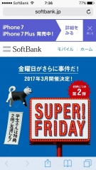 softbankSUPER!FRIDAY