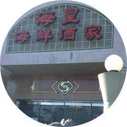6⑥海鮮酒家IMG_5701