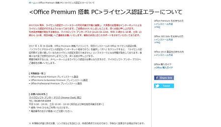 Office Premium搭載PC ライセンス認証エラーについて