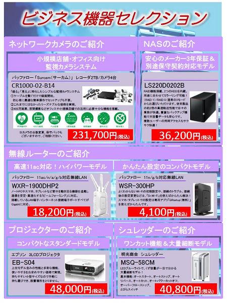 ビジネス機器セレクション