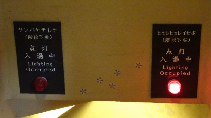 花吹雪風呂 (1)