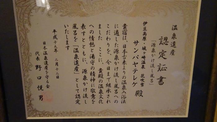 花吹雪風呂 (4)