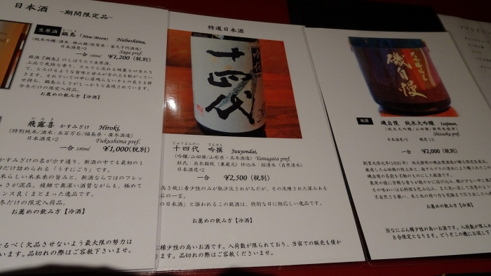 花吹雪食事 (2)