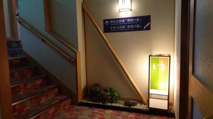 豊浜風呂 (1)