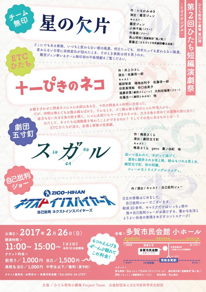 hitachi_engekisai2_ura.jpg