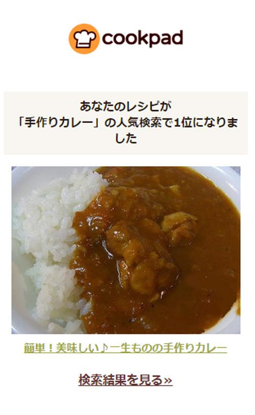 cookpad_no1.jpg