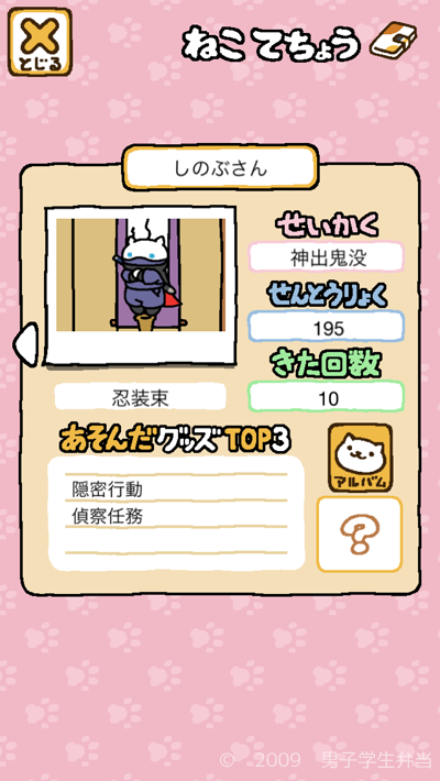 shinobusan_2.png