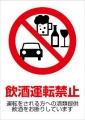 【144無料ピクト看板サインシール】飲酒運転禁止2