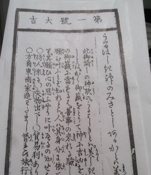 201701_omikuji.jpg