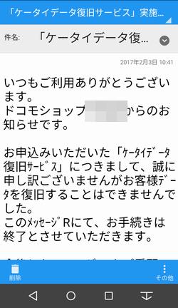 201702_docomomail.png