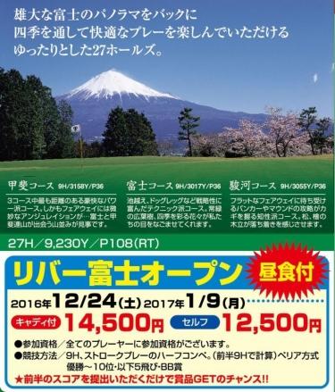 20170109リバー富士コンペ