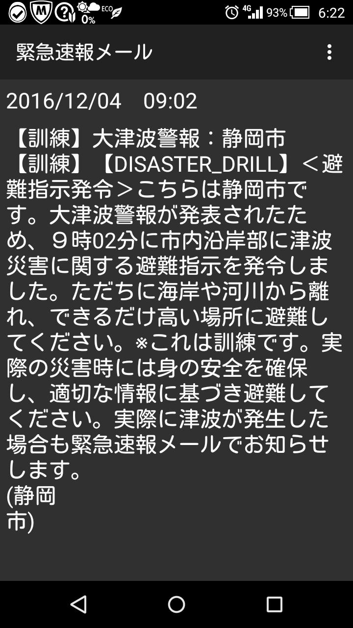 20161204緊急速報メール