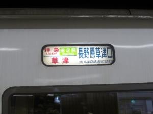 006草津へ